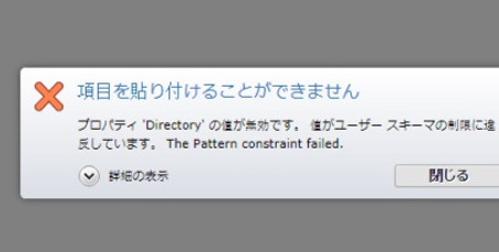 Solution: Copy and Paste issue with Japanese language preference in SDL web 8
