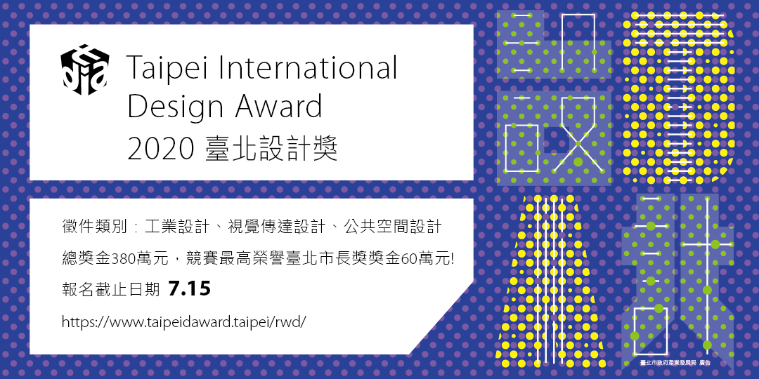 Taipei International Design Award 2020