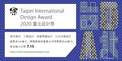 Taipei International Design Award 2020