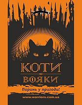 коти вояки купити книгу