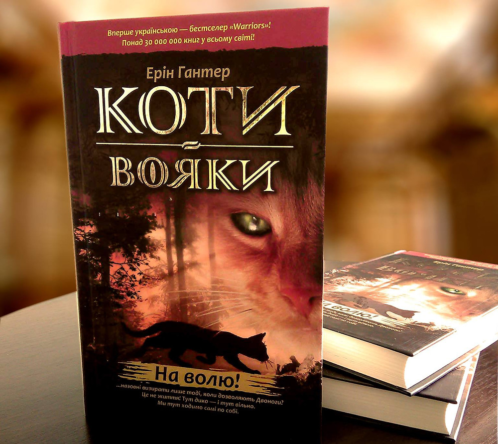 Коти-Вояки книга «На волю!»