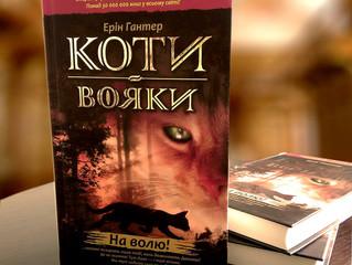 Стаття на порталі «Главное» – Україна дізнається про Котів-Вояків!