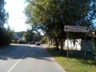 Улучшаем видимость дорожных знаков