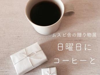 ムスビ舎の贈り物展 「日曜日にコーヒーと」