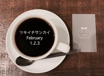 2月のツキイチサンカイ