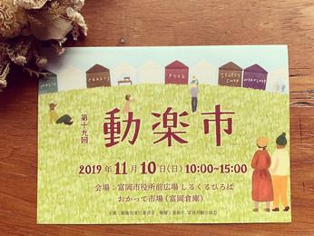 11/10(sun) 動楽市出店