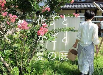 花子とかごと夏の庭