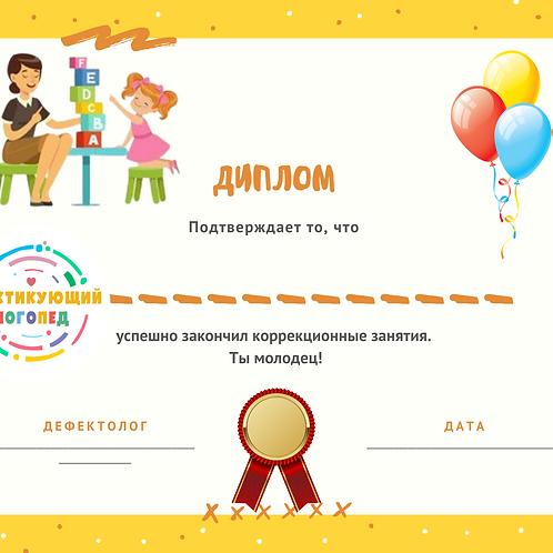 Дипломы для детей (дефектолог)