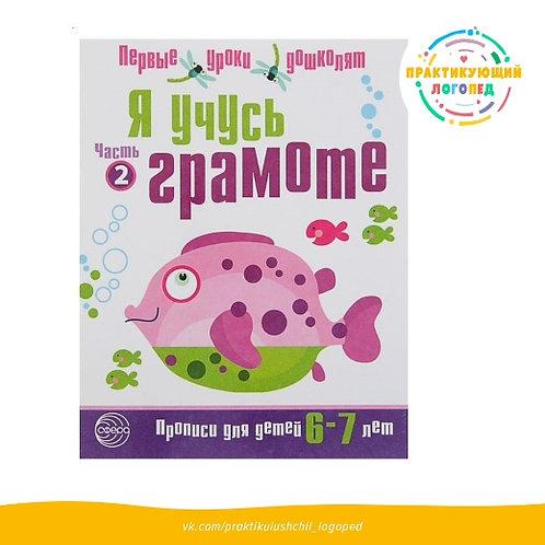 Прописи для детей 6-7 лет «Я учусь грамоте». В 2 частях. Часть 2