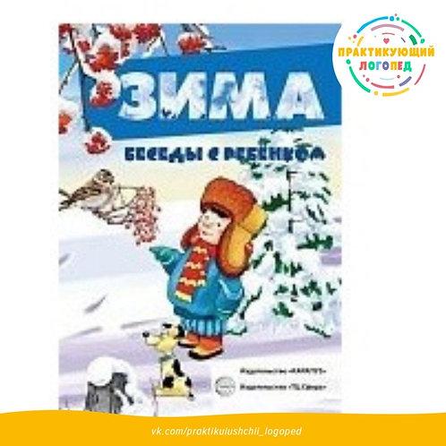 Беседы с ребенком. Зима (комплект для познавательных игр с детьми 12 картинок