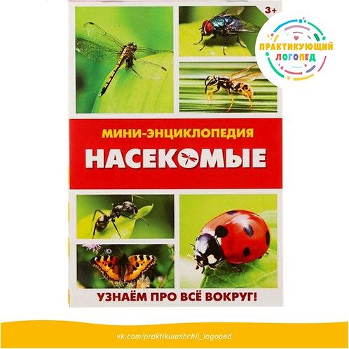 Мини-энциклопедия «Насекомые»