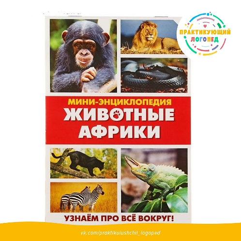 Мини-энциклопедия «Животные Африки»