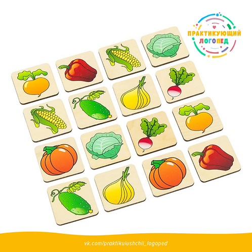 Мемори Овощи