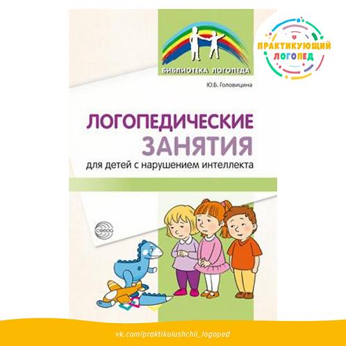 Логопедические занятия для детей с нарушением интеллекта: Метод. рекомендации.