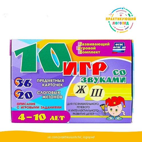 """Развивающий набор """"10 игр со звуками Ж, Ш"""" 36 карточек, для детей 4-10 лет"""