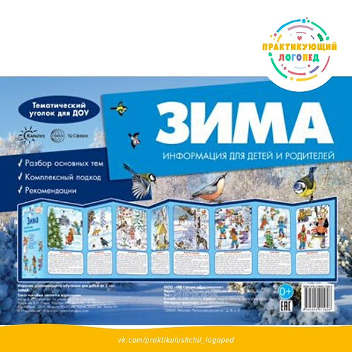 Зима (учебно-методическое пособие для детей и родителей, разбор основных тем, ко