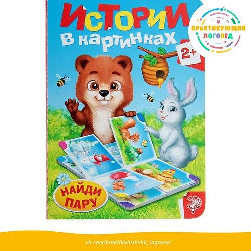 Книга картонная «Истории в картинках»