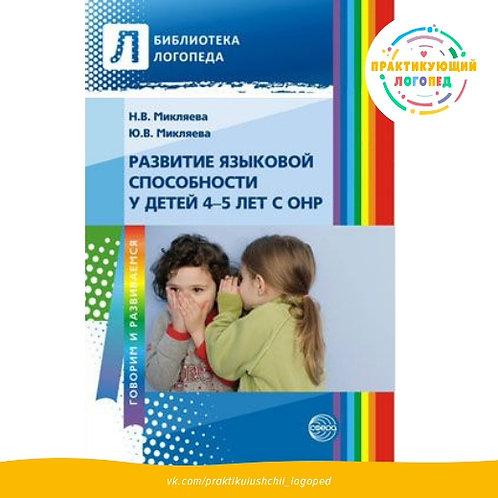 Развитие языковой способности у детей 4—5 лет с ОНР
