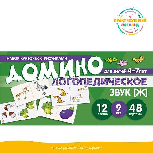 Набор карточек с рисунками. Домино логопедическое. Звук [Ж]. Для детей 4-7 лет