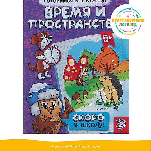 """Обучающая книга """"Время и пространство"""""""