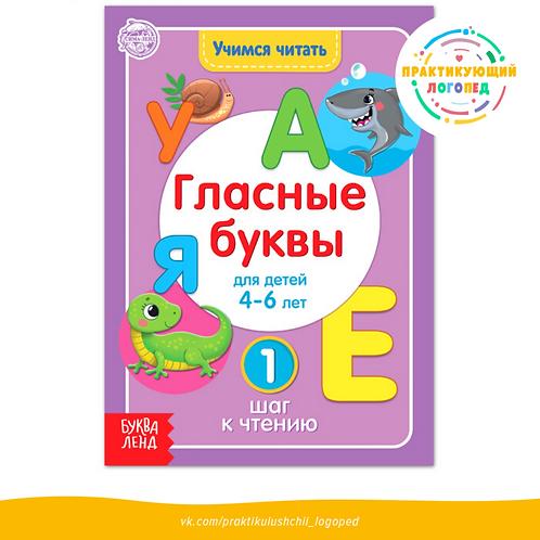Книга Учимся читать гласные буквы