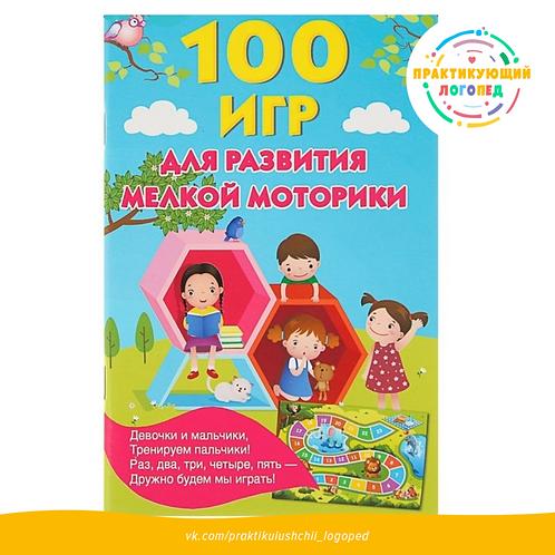 100 игр для развития мелкой моторики. Новиковская О. А.