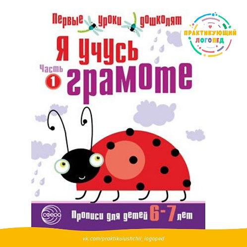 Я учусь грамоте. Прописи для детей 6—7 лет: В 2 ч. Часть 1. Соответствует ФГОС Д