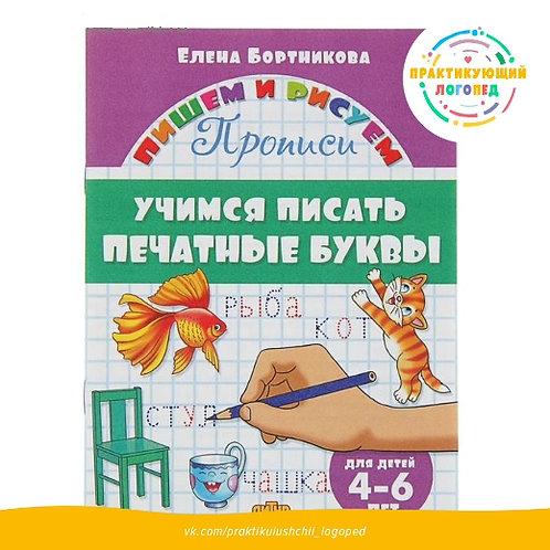 Прописи «Учимся писать печатные буквы»: для детей 4-6 лет. Бортникова Е.