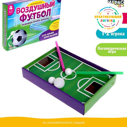 Настольная игра «Воздушный футбол»