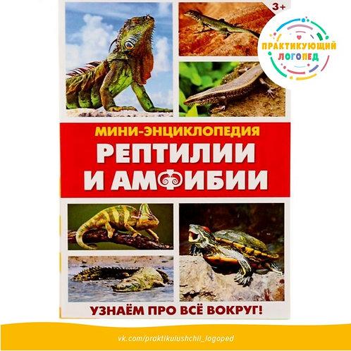 Мини-энциклопедия «Рептилии и амфибии»