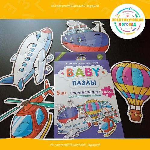 Baby-пазлы «Транспорт для путешествий»