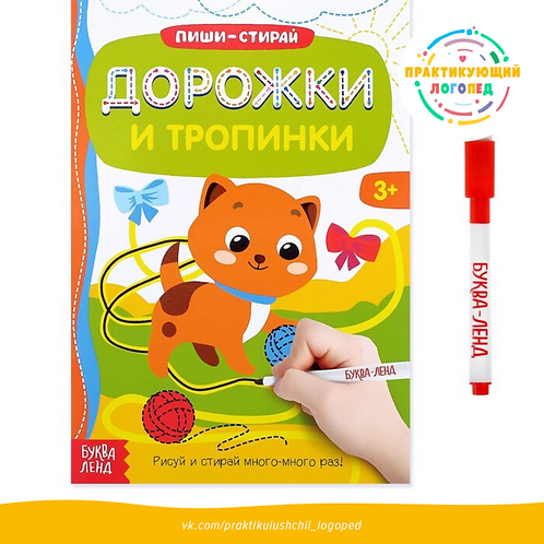 Многоразовая книжка с маркером Дорожки и тропинки.