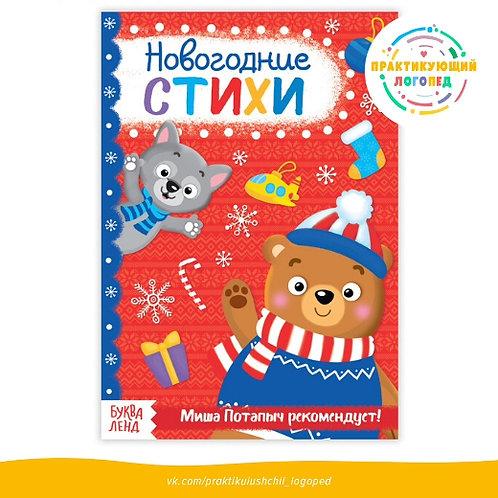 Книжка новогодние стихи «От Миши Потапыча»