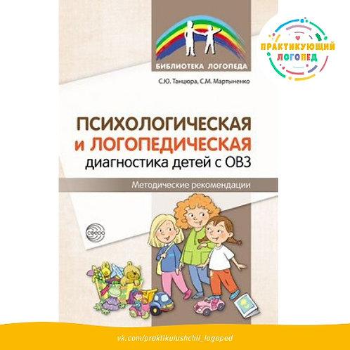 Психологическая и логопедическая диагностика детей с ОВЗ: Методические рекоменда