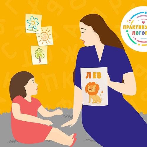 Курс: Логопед в детском саду по ФГОС
