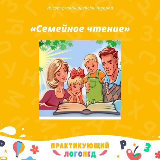 «Семейное чтение»