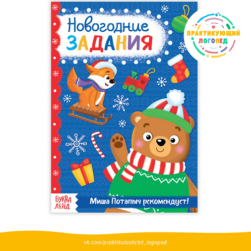 Книжка новогодние задания «От Миши Потапыча»