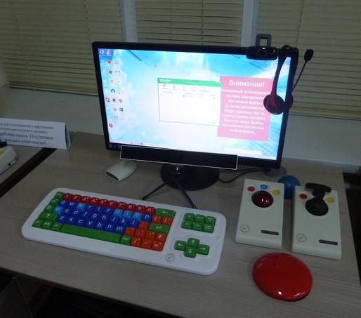 Использование компьютерных программ в работе с детьми с ОВЗ