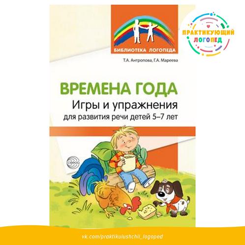 Времена года. Игры и упражнения на развитие речи детей 5—7 лет