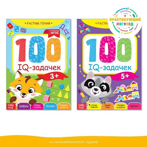 Книги набор «IQ задачки». 2 шт