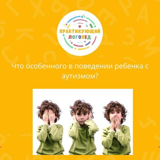 Что особенного в поведении ребенка с аутизмом?