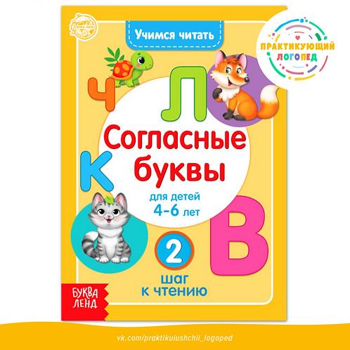 Книга Учимся читать согласные буквы