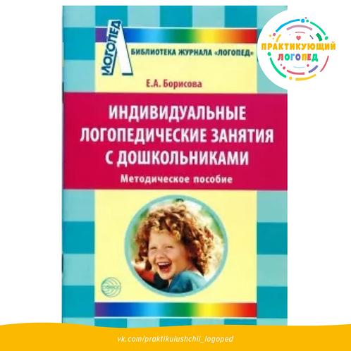 Борисова Е.А. - Индивидуальные логопедические занятия с дошкольниками