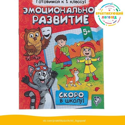 """Обучающая книга """"Эмоциональное развитие"""""""