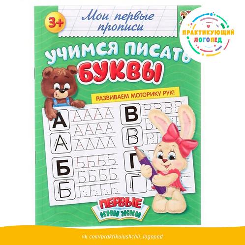 Прописи «Учимся писать буквы»