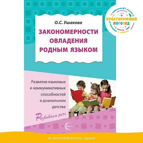 Закономерности овладения родным языком: развитие языковых и коммуникативных спос