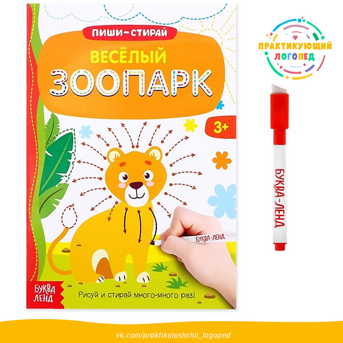Многоразовая книжка с маркером «Весёлый зоопарк»