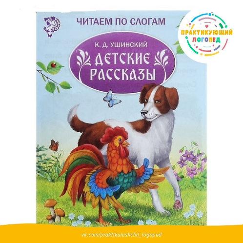 Книжка «Читаем по слогам. Детские рассказы»