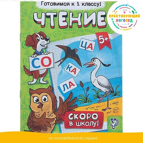 """Обучающая книга """"Чтение"""""""