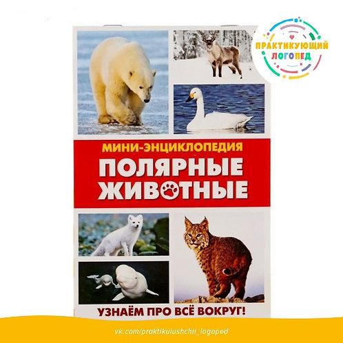 Мини-энциклопедия «Полярные животные»
